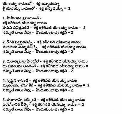 Telugu Lyrics Yesayya Songs Christian Shakthi