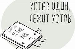 Устав крестьянского фермерского хозяйства в России