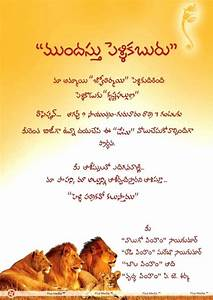Marriage quotes for wedding invitations in telugu image for Wedding invitation card quotes in telugu