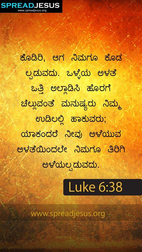 kannada bible quotes luke  whatsapp mobile wallpaper