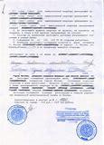 образец соглашение об авансе за квартиру челябинск