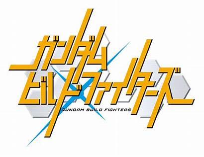 Gundam Build Fighters ファイターズ ビルド ガンダム