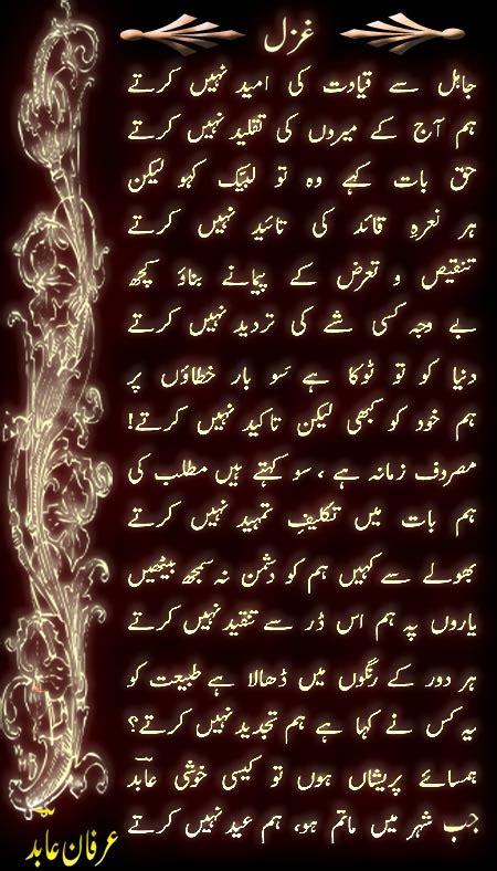 pakistan poetry poetry  ahmed nadeem qasmi