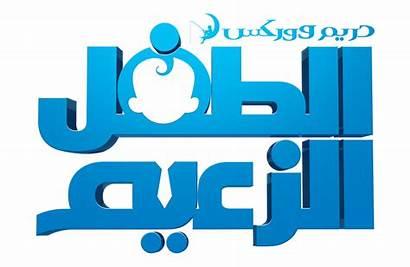 Boss Arabic Logos Deviantart Logotypes