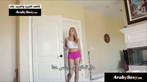 الأخت الممحونة الجزء الثاني سكس مترجم عربي جديد Arab