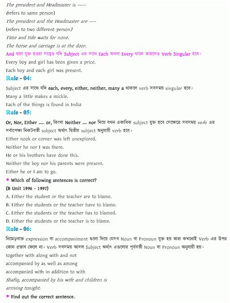 subject verb agreement exercises for class 5 subject