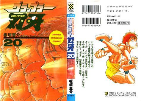 baki anime jk baki the grappler volume 20 mangahelpers