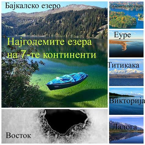 MERIDIJANI.BLOGSPOT.MK: Најголемите езера на 7-те континенти