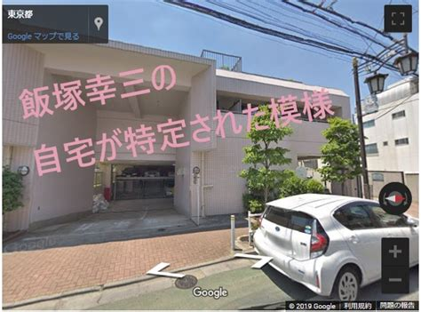 飯塚 幸三 自宅