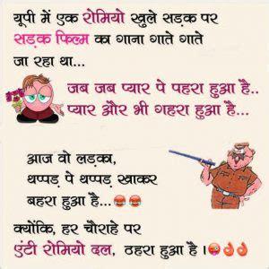 whatsapp jokes  hindi images