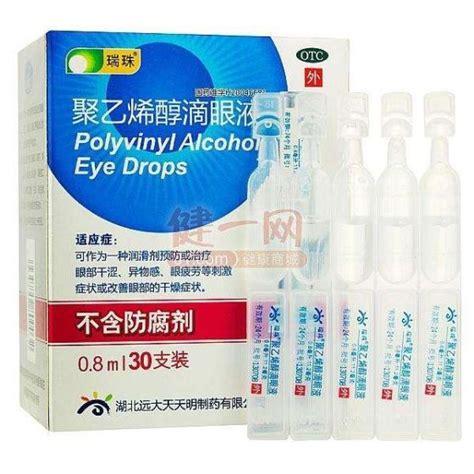 pirenoxine sodium eye dropsid buy china