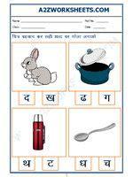 worksheet  hindi worksheet sahi akshar pehchanofind