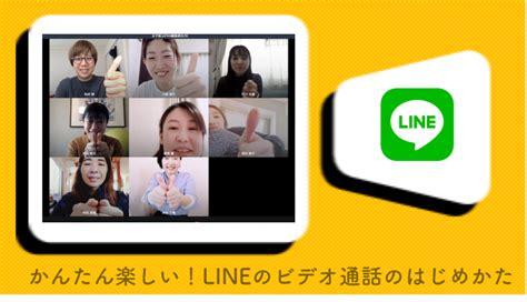 ライン ビデオ 通話 グループ
