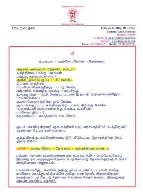 upanayanam invitation card sample letterbestkitchenviewco