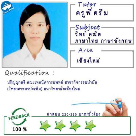 สอนวิทยาศาสตร์ คณิตศาสตร์ ภาษาไทย ภาษาอังกฤษ โดยครูครีม ...