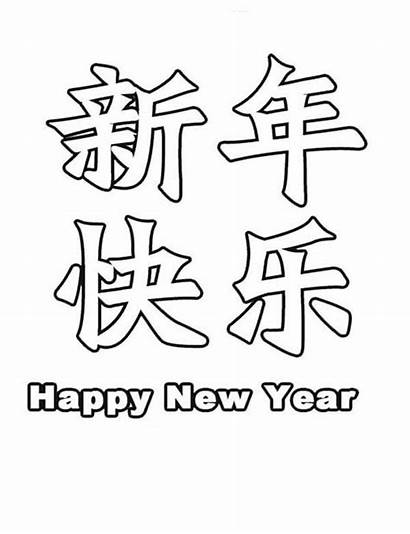 Chinese Coloring Pages Letters Printable Drawing Characters