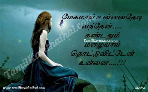 tamil kavithaigal  tamil language meera malai megam hd