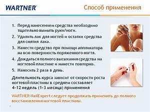 Лечение бородавок медикаментами