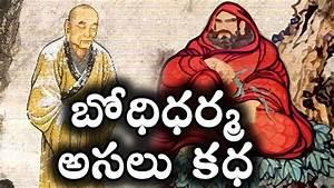 బోధిధర్మ అసలు కధ || Bodhidharma real story || T Talks ...