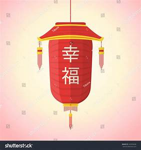 Vector Flat Design Chinese New Year Red Paper Lantern ...