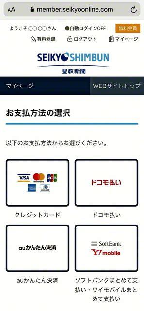 聖教 新聞 販売 店 クレジット カード 決済 申し込み サイト
