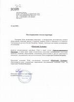 Письмо претензия по некачественному товару образец