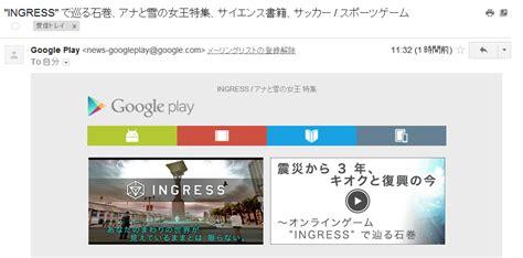 Ingress Play Store by Mmmmorpg Ingress攻略 Wiki風味 大規模社会実験 日本向けのgoogleplayメーリング