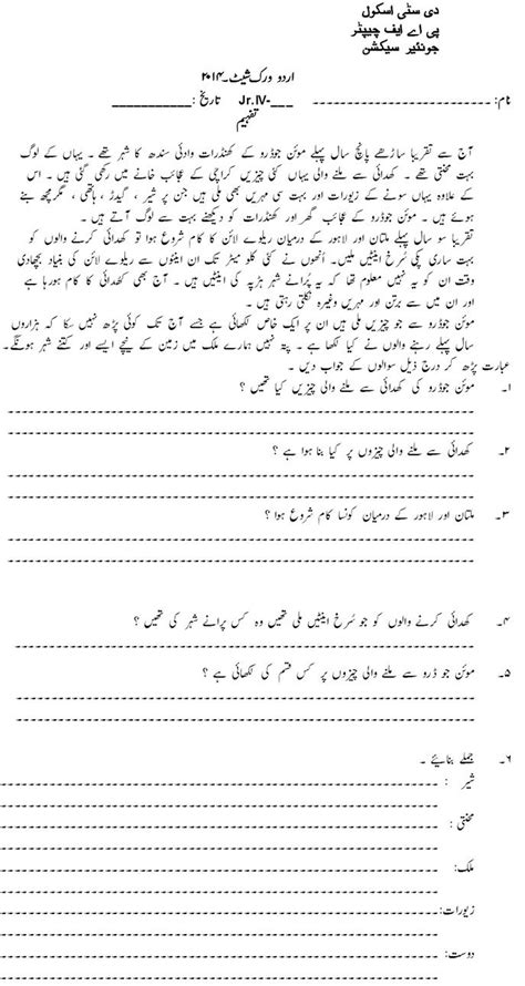 class  home work worksheets urdu learning