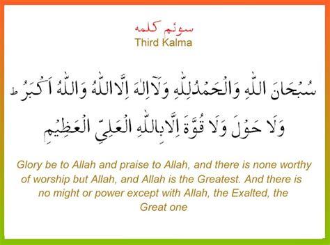 Shia Kalma In English | Mungfali