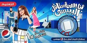Pepsi Ramadan Campaign 2011 by RamiBasha on DeviantArt