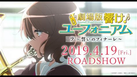 sound euphonium  promise  brand  day coming