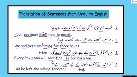translation  sentences urdu  english part  english