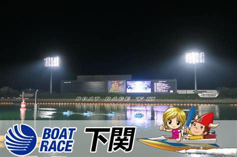 下関 競艇 場 ライブ