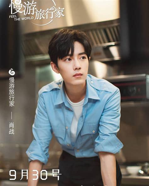 #XiaoZhan โฆษณาโรงแรม Hotel Indigo ในเซียะเหมิน (Xiamen ...