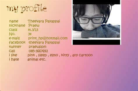 Poprwpraew Profile