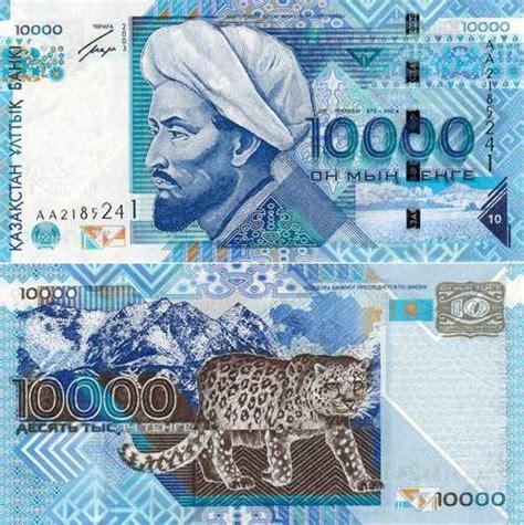 british telegraph names  tenge note   worlds  beautiful bank notes