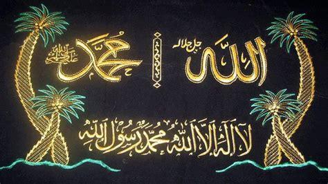 contact us allah muhammad name wallpapers free hd for desktop hd wallpaper