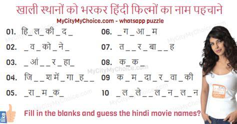 खाली स्थानों को भरकर हिंदी फिल्मों का नाम पहचाने Puzzle