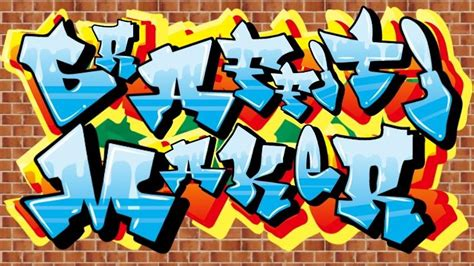 game graffiti maker apk  unlimited mod filepikmi