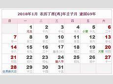 日历2018全年阳历阴历转换对照表 2018年日历表带农历黄历查询下载_热点新闻 品牌之家