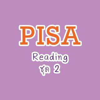 เรียนพิเศษที่บ้าน: ข้อสอบ PISA วิชา Reading ชุดที่2 | หนังสือ