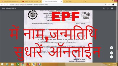 epfo letter   dob  gender correction dated