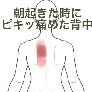 背中 左上 痛い