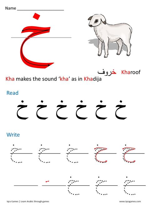 arabic letter formation iqra games alphabet learn