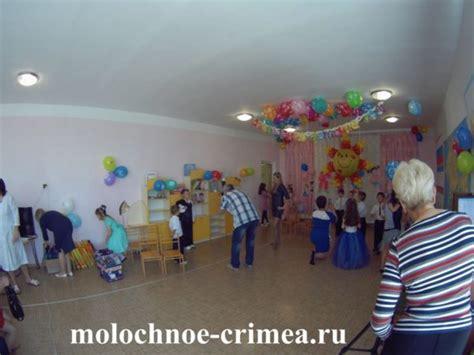 До окончания года остается 219 дней. 26 мая 2017 года в детском саду села Молочное состоялся торжественный праздник - Информационно ...
