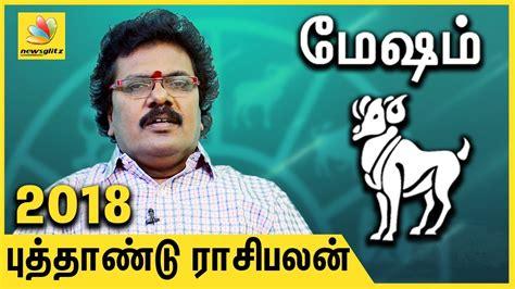 Mesham New Year Rasi Palan 2018 | Tamil Predictions | Abirami Sekar ...