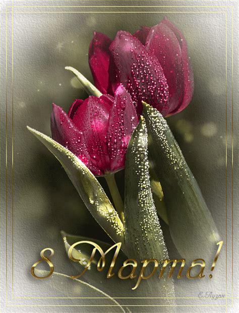 Пусть весна цветет не только на улице, но и в душе, а красота радует всех окружающих. Картинка с Праздником Восьмое Марта - 8 марта открытки ...