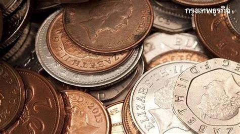 อัตราแลกเปลี่ยนเงินตราต่างประเทศ (27 พ.ค.63)
