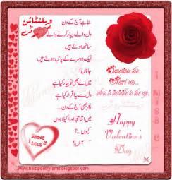 designer kã che 39 s day urdu poetry shayari with special design urdu ghazals sms