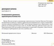 приказ об организации безопасной эксплуатации сетей газопотребления